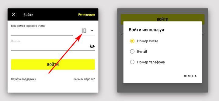 Как войти в приложение Париматч на Андроид