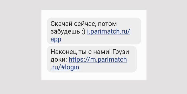 СМС-рассылка БК Париматч