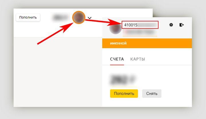 Как вывести деньги из GGBet на кошелек Яндекс