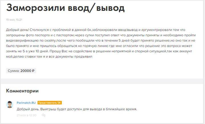 Отзывы о верификации в БК Париматч